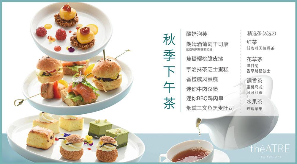 新品秋季下午茶-ch